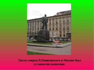 После смерти В.Маяковского в Москве был установлен памятник.