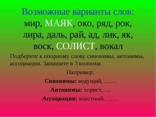 Возможные варианты слов: мир, МАЯК, око, ряд, рок, лира, даль, рай, ад, лик,