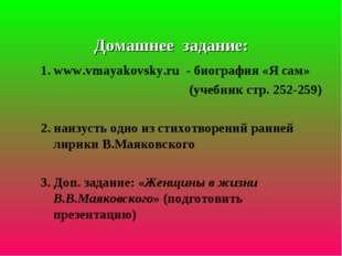 Домашнее задание: 1. www.vmayakovsky.ru - биография «Я сам» (учебник стр. 252