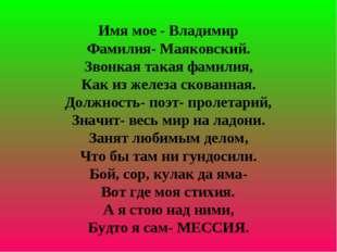 Имя мое - Владимир Фамилия- Маяковский. Звонкая такая фамилия, Как из железа