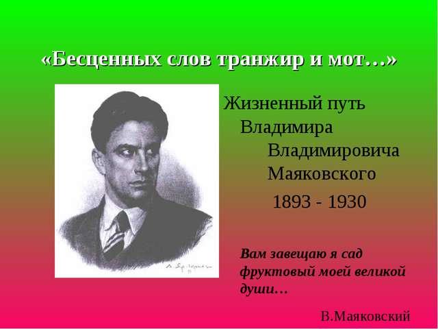 «Бесценных слов транжир и мот…» Жизненный путь Владимира Владимировича Ма...