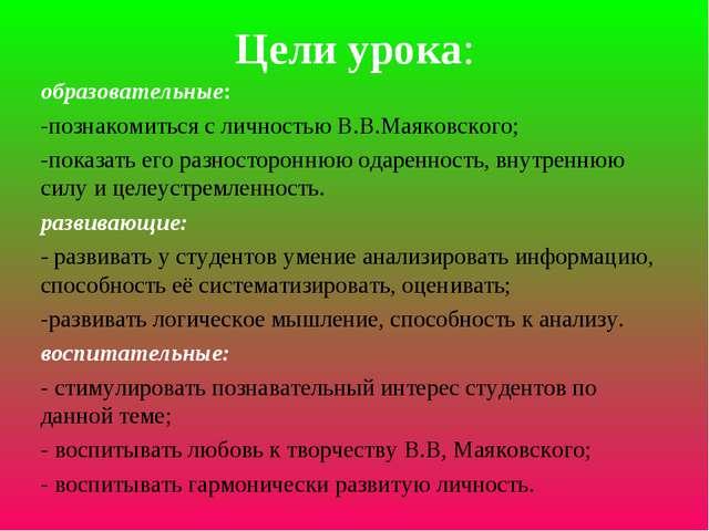 Цели урока: образовательные: -познакомиться с личностью В.В.Маяковского; -пок...