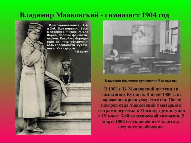 Владимир Маяковский - гимназист 1904 год Классная комната кутаисской гимназии...
