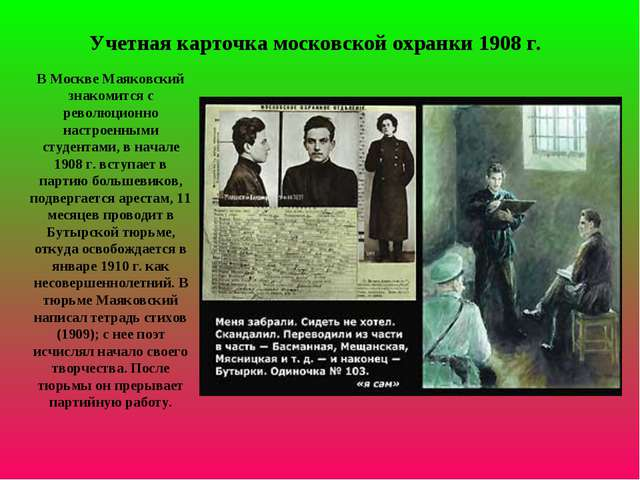 Учетная карточка московской охранки 1908 г. В Москве Маяковский знакомится с...