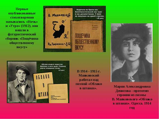 Мария Александровна Денисова - прототип героини из поэмы В. Маяковского «Обла...