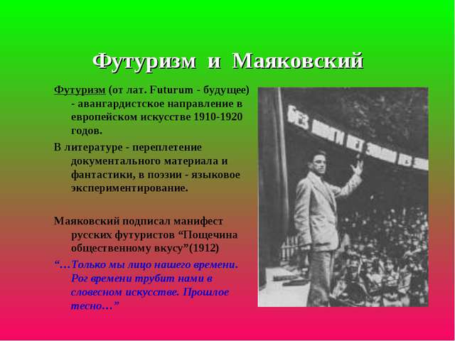 Футуризм и Маяковский Футуризм (от лат. Futurum - будущее) - авангардистское...