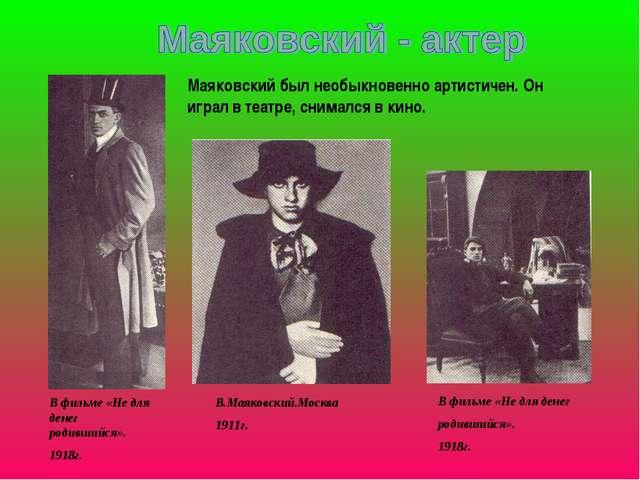 Маяковский был необыкновенно артистичен. Он играл в театре, снимался в кино....