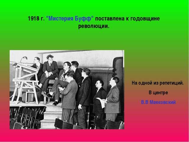 """1918 г. """"Мистерия Буфф"""" поставлена к годовщине революции. На одной из репети..."""