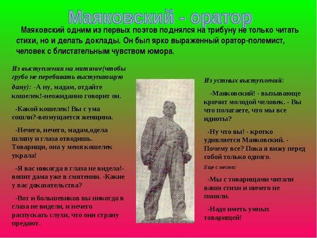Маяковский одним из первых поэтов поднялся на трибуну не только читать стихи...