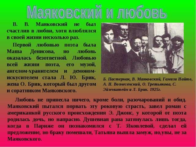 Б. Пастернак, В. Маяковский, Гамизи Найто, А. Н. Вознесенский, О. Третьякова,...
