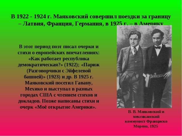 В 1922 - 1924 г. Маяковский совершил поездки за границу – Латвия, Франция, Ге...