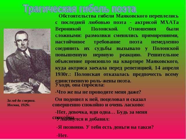 Обстоятельства гибели Маяковского переплелись с последней любовью поэта - ак...