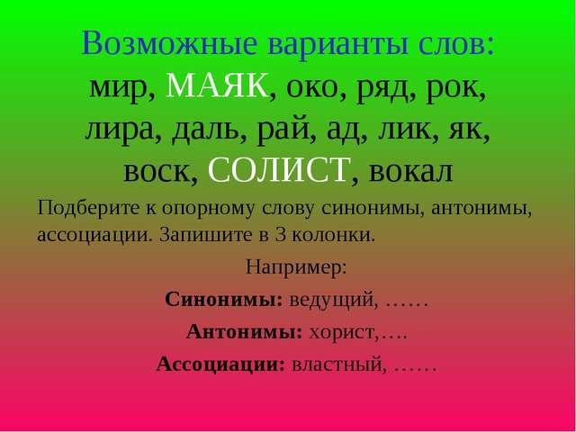 Возможные варианты слов: мир, МАЯК, око, ряд, рок, лира, даль, рай, ад, лик,...