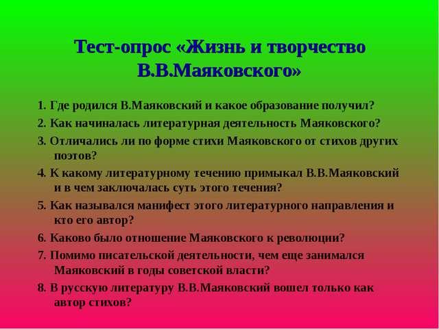 Тест-опрос «Жизнь и творчество В.В.Маяковского» 1. Где родился В.Маяковский и...