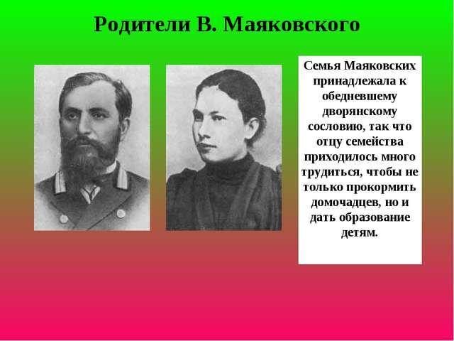 Родители В. Маяковского Семья Маяковских принадлежала к обедневшему дворянско...