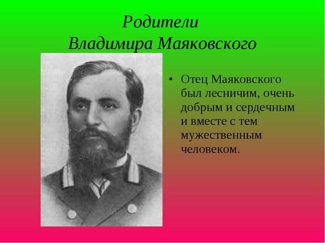 Родители Владимира Маяковского Отец Маяковского был лесничим, очень добрым и...