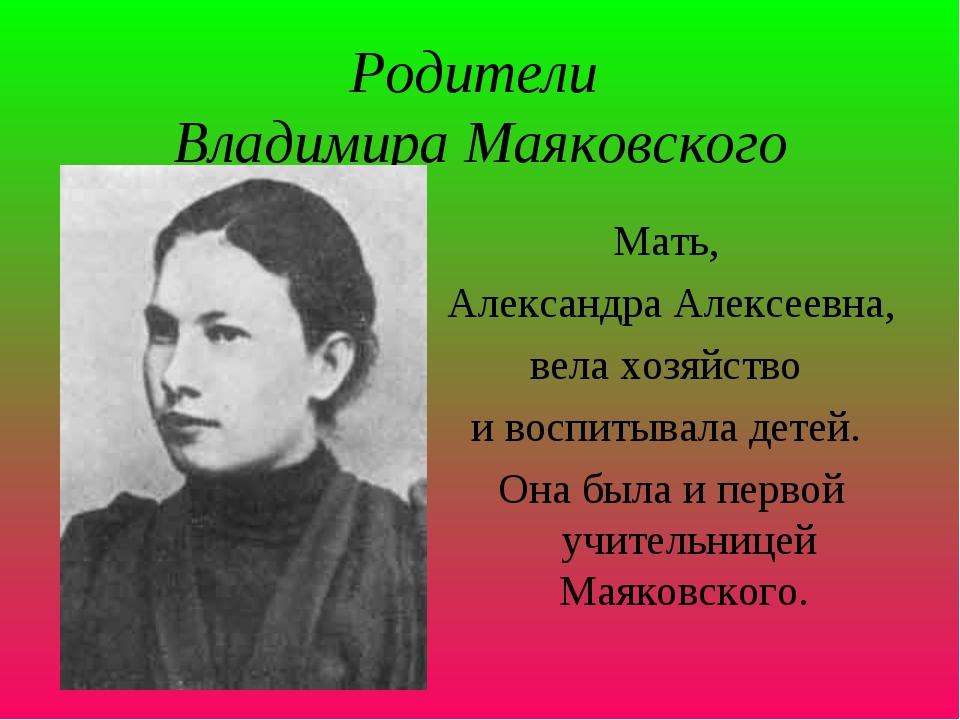 Родители Владимира Маяковского Мать, Александра Алексеевна, вела хозяйство и...