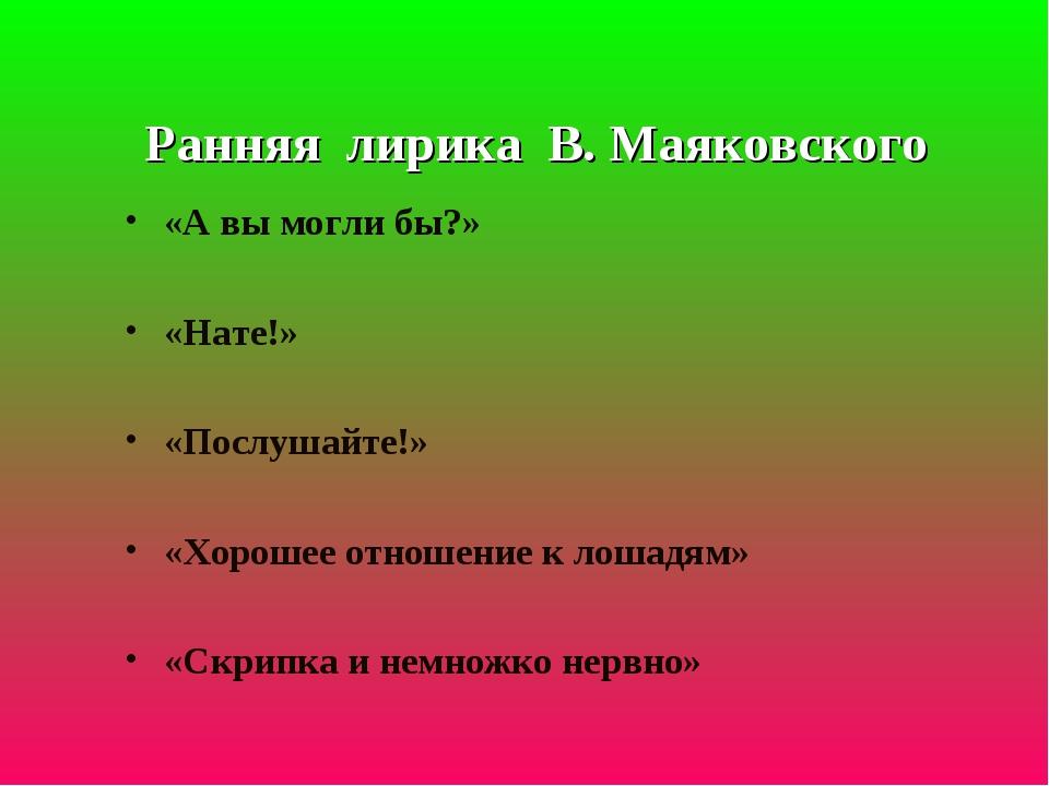 Ранняя лирика В. Маяковского «А вы могли бы?» «Нате!» «Послушайте!» «Хорошее...