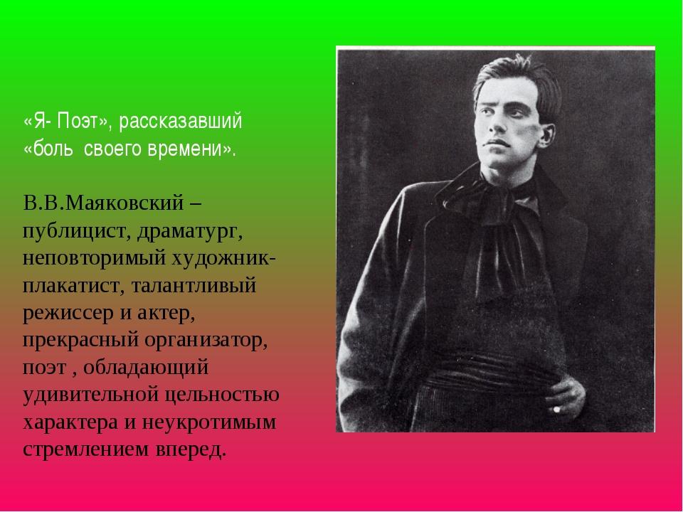 «Я- Поэт», рассказавший «боль своего времени». В.В.Маяковский – публицист, д...