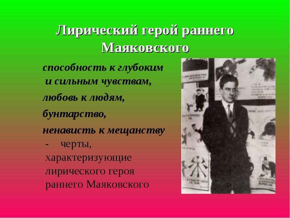 Лирический герой раннего Маяковского способность к глубоким и сильным чувства...