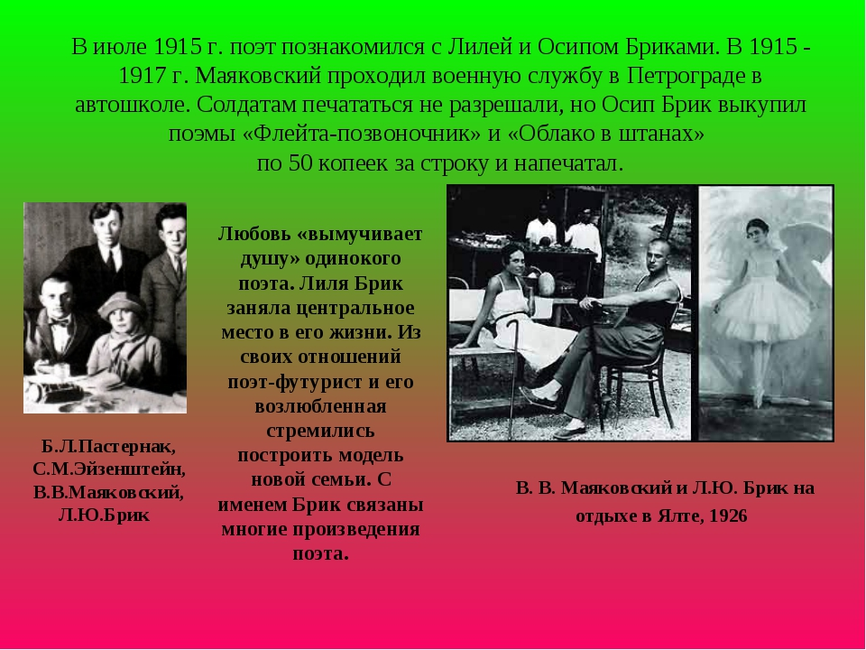 В июле 1915 г. поэт познакомился с Лилей и Осипом Бриками. В 1915 - 1917 г. М...