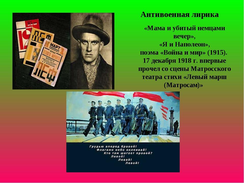 Антивоенная лирика «Мама и убитый немцами вечер», «Я и Наполеон», поэма «Войн...