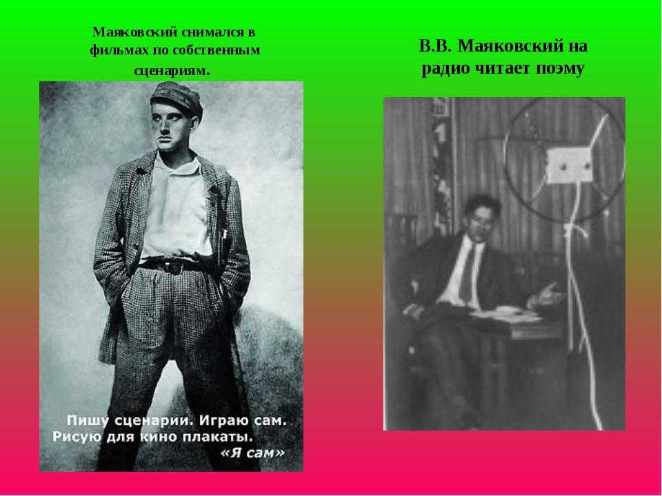 В.В. Маяковский на радио читает поэму Маяковский снимался в фильмах по собств...