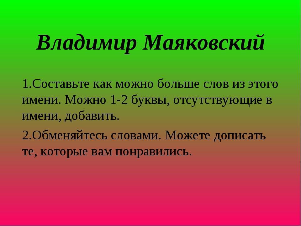 Владимир Маяковский 1.Составьте как можно больше слов из этого имени. Можно 1...