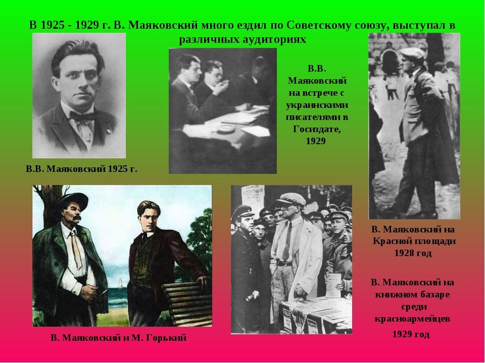В 1925 - 1929 г. В. Маяковский много ездил по Советскому союзу, выступал в ра...