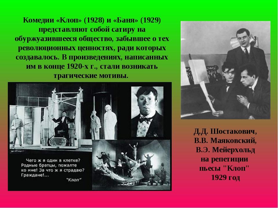 """Д.Д. Шостакович, В.В. Маяковский, В.Э. Мейерхольд на репетиции пьесы """"Клоп"""" 1..."""