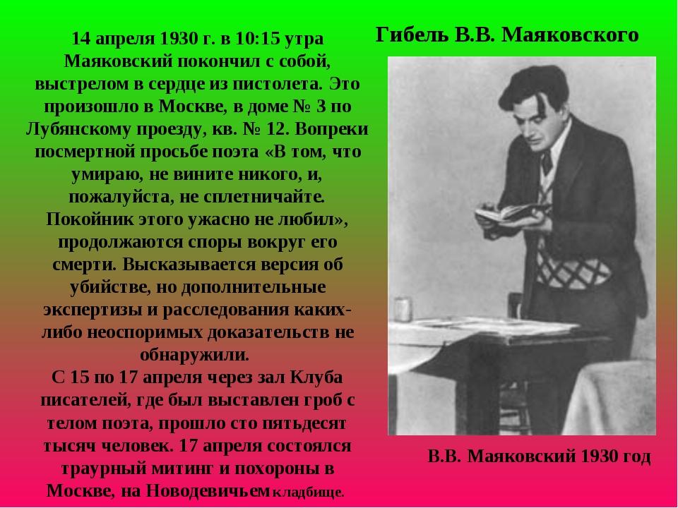 Гибель В.В. Маяковского 14 апреля 1930 г. в 10:15 утра Маяковский покончил с...