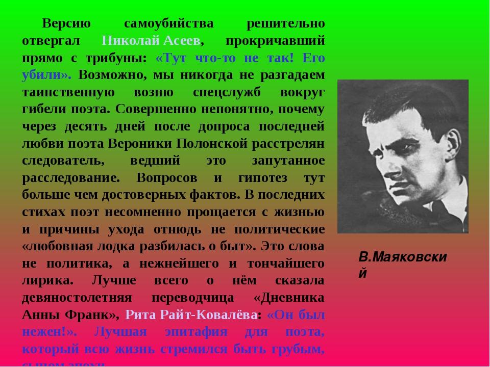 Версию самоубийства решительно отвергал Николай Асеев, прокричавший прямо с т...