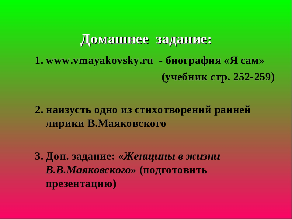 Домашнее задание: 1. www.vmayakovsky.ru - биография «Я сам» (учебник стр. 252...