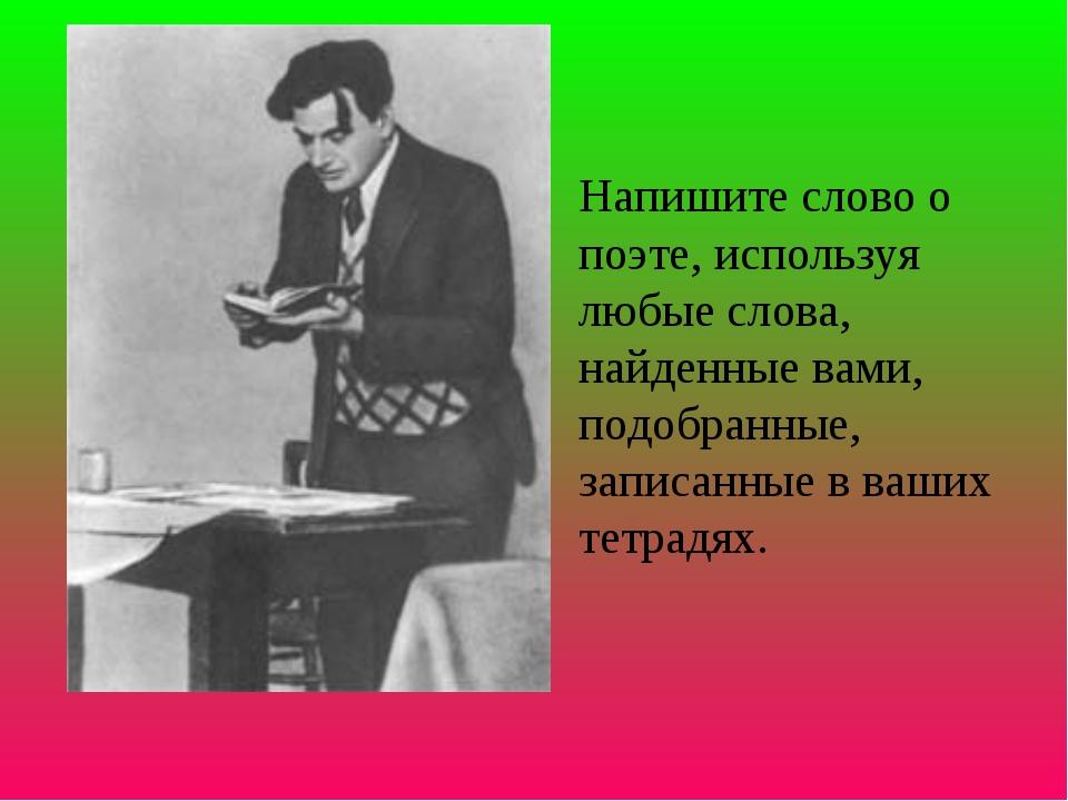 Напишите слово о поэте, используя любые слова, найденные вами, подобранные, з...
