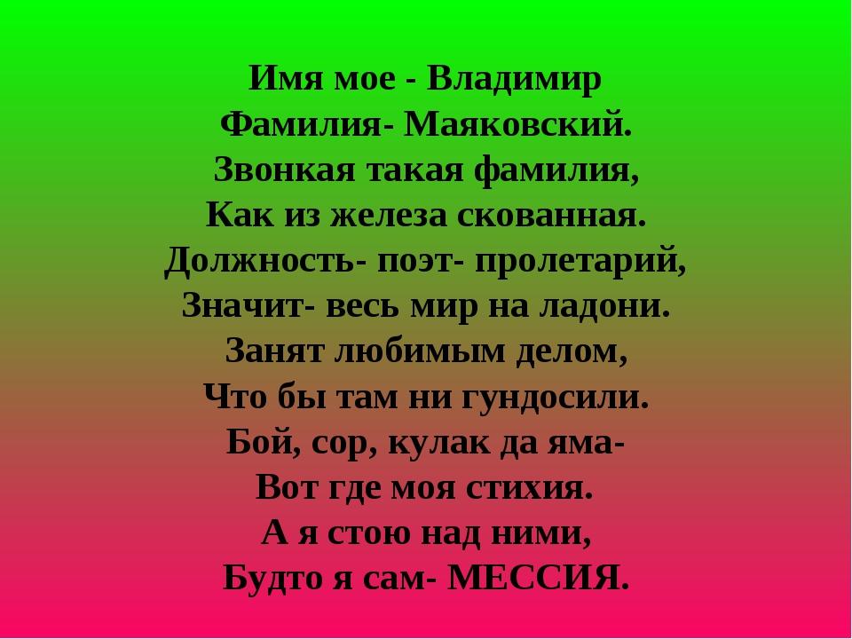 Имя мое - Владимир Фамилия- Маяковский. Звонкая такая фамилия, Как из железа...