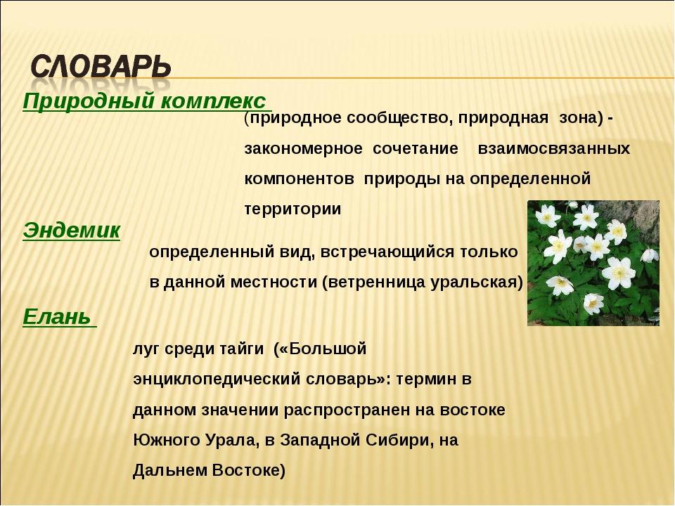 Природный комплекс Эндемик Елань (природное сообщество, природная зона) - зак...