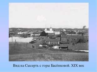 Вид на Сысерть с горы Басёнковой. XIX век