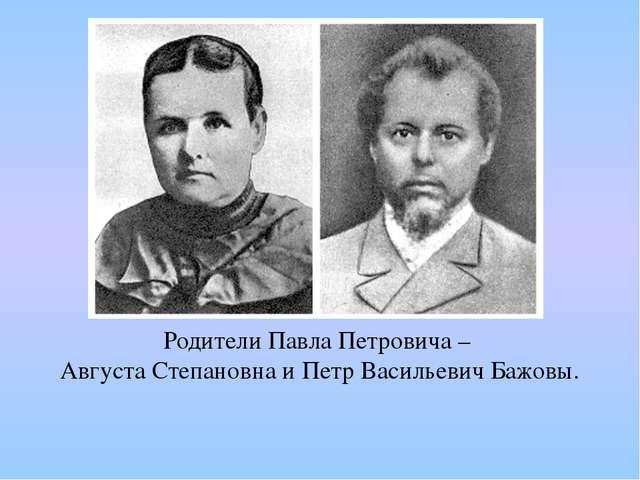 Родители Павла Петровича – Августа Степановна и Петр Васильевич Бажовы.