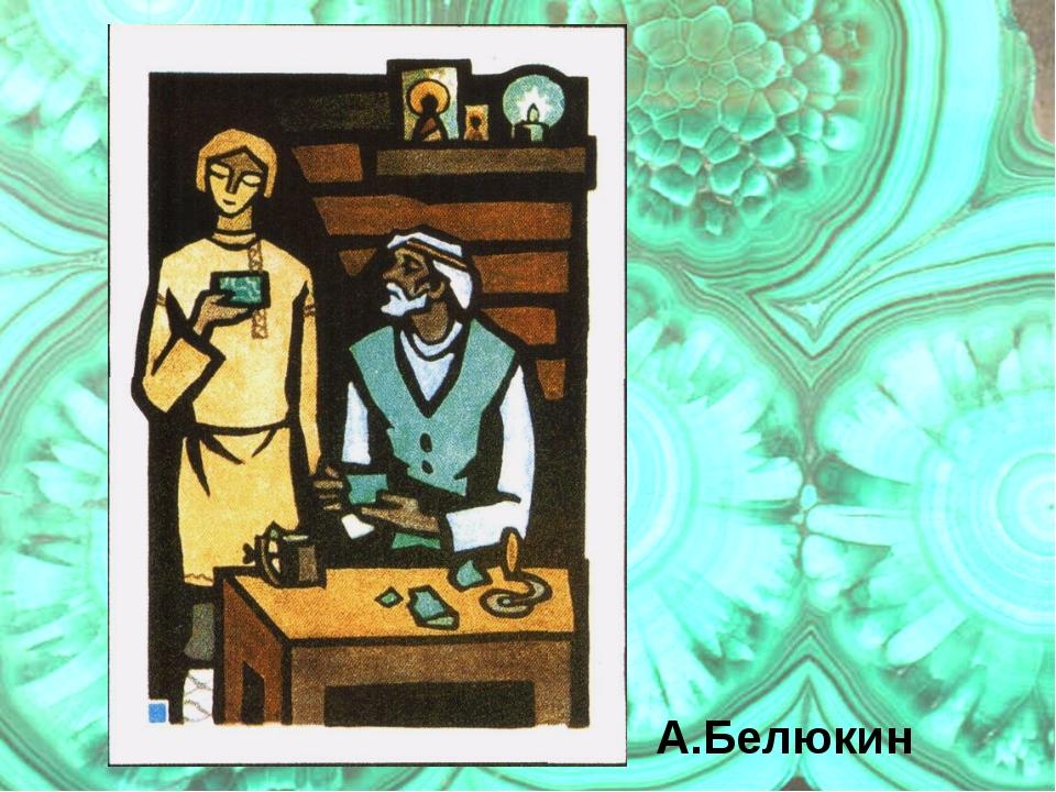 А.Белюкин