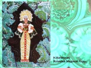 Н.Кочергин Хозяйка Медной горы.