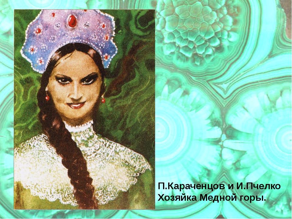 П.Караченцов и И.Пчелко Хозяйка Медной горы.