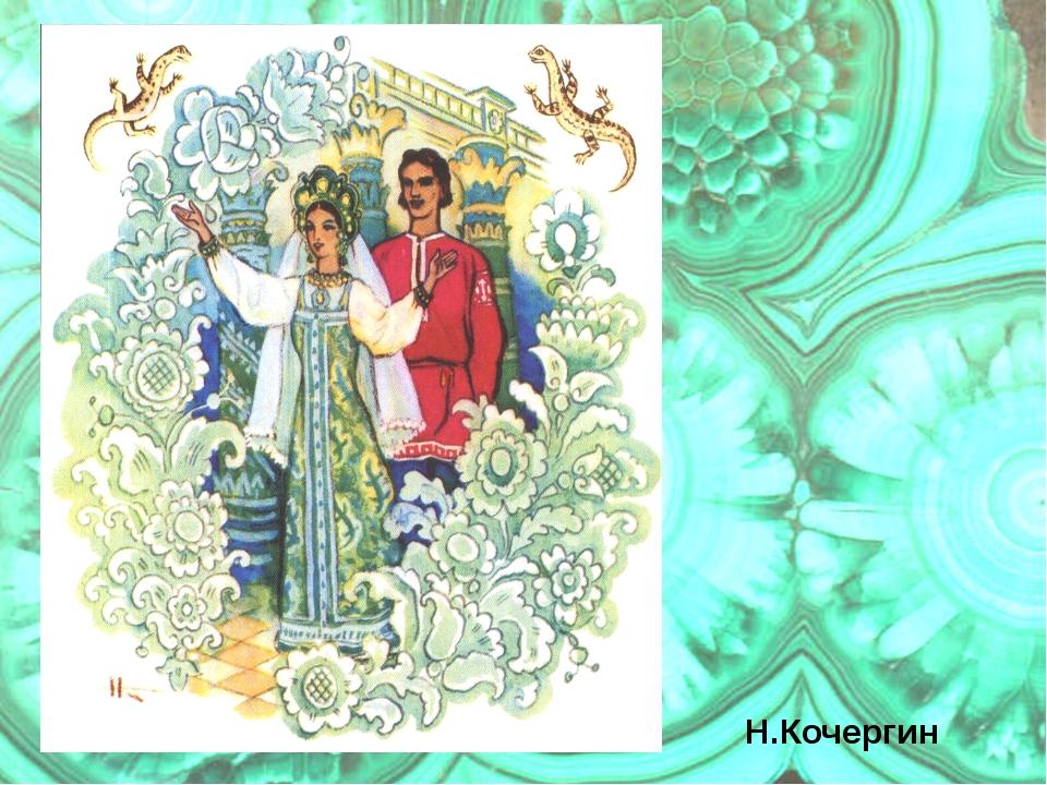 Н.Кочергин