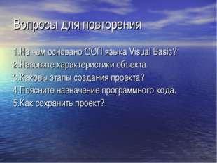 Вопросы для повторения 1.На чем основано ООП языка Visual Basic? 2.Назовите х
