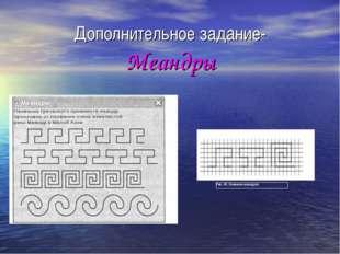 Дополнительное задание- Меандры
