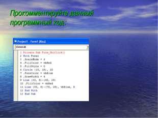 Прокомментируйте данный программный код: