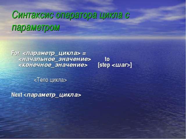 Синтаксис оператора цикла с параметром For  =  to  [step ]  Next