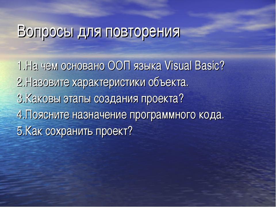 Вопросы для повторения 1.На чем основано ООП языка Visual Basic? 2.Назовите х...