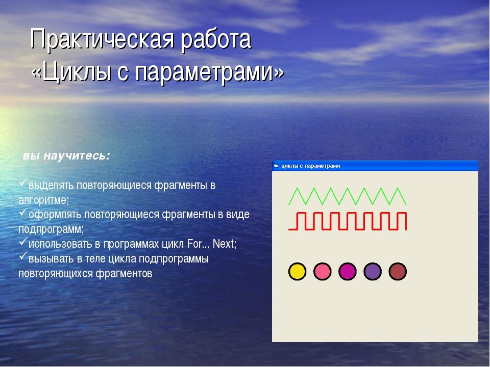 Практическая работа «Циклы с параметрами» вы научитесь: выделять повторяющиес...