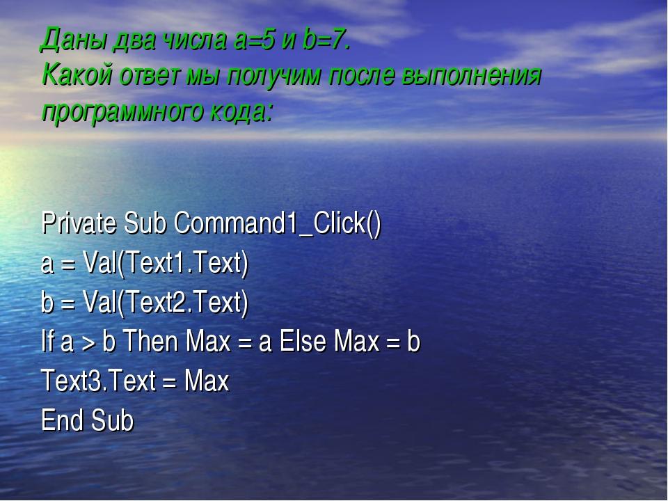 Даны два числа a=5 и b=7. Какой ответ мы получим после выполнения программног...