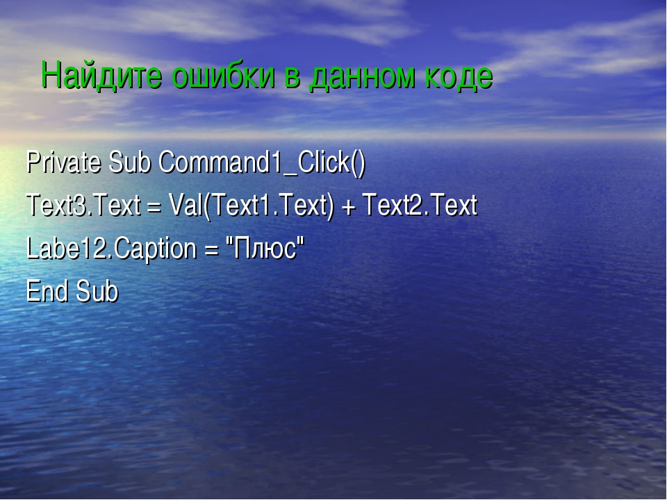 Найдите ошибки в данном коде Private Sub Command1_Click() Text3.Text = Val(Te...